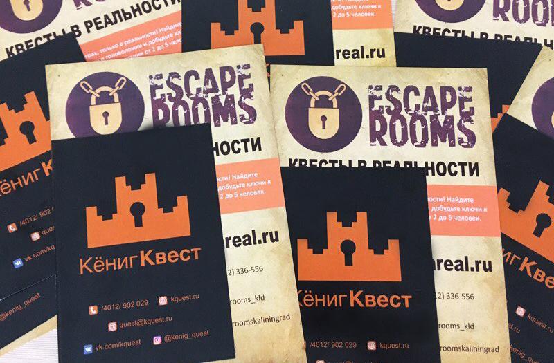 Escape Rooms_quest_kaliningrad