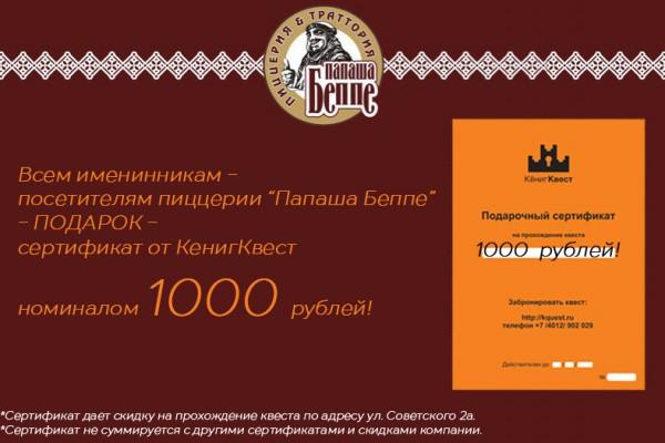 papasha_beppe 800-525