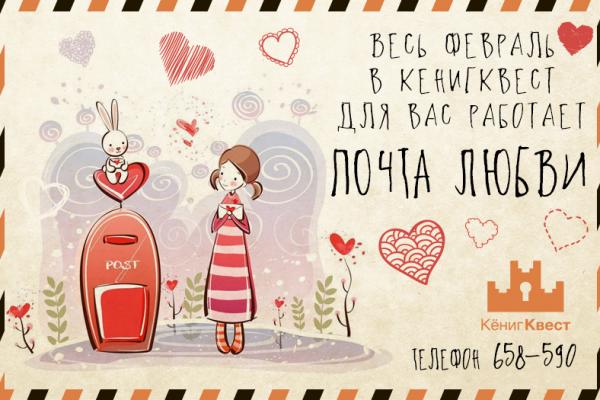 Pochta_lyubvi_800kh525