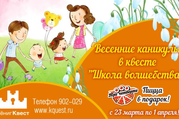 Vesennie_kanikuly_KK_825kh500-18