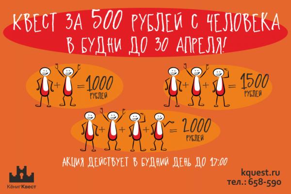 500_s_cheloveka