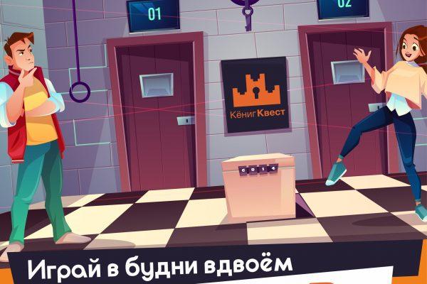 Акция для калининградцев! Только до 30 апреля квесты в будни всего 1600 рублей если игрока только два!
